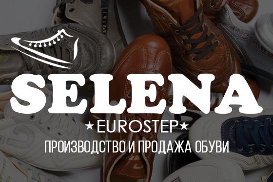 О компании Selena Eurostep